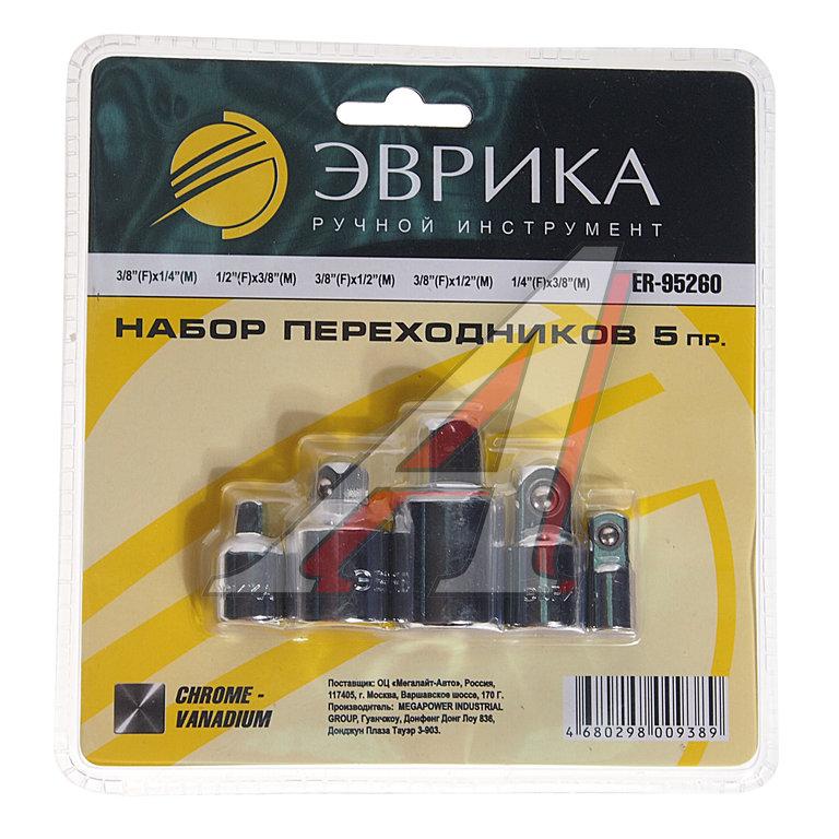 Набор переходников 5 предметов ЭВРИКА - ER-95260 - купить в Авто-Альянс, низкая цена на autoopt.ru